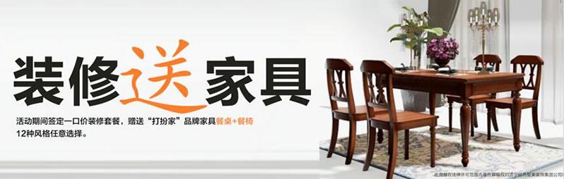 装修送家具.jpg