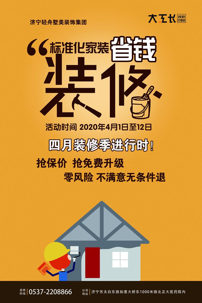 大工长标准化装修海报 -800.jpg